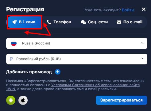 1вни Регистрация на сайте