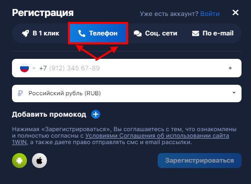 1вни бет Регистрация