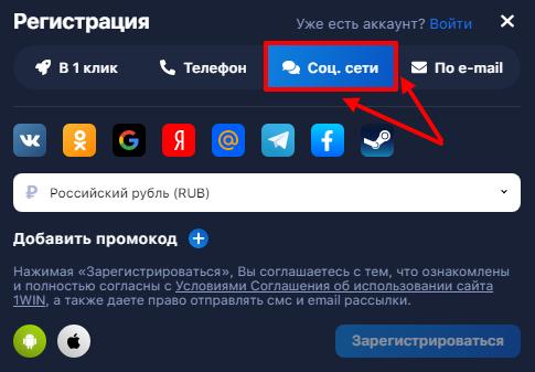 бк 1win Регистрация через соц сети